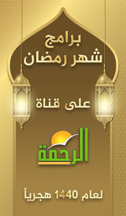 وقائع رمضانية