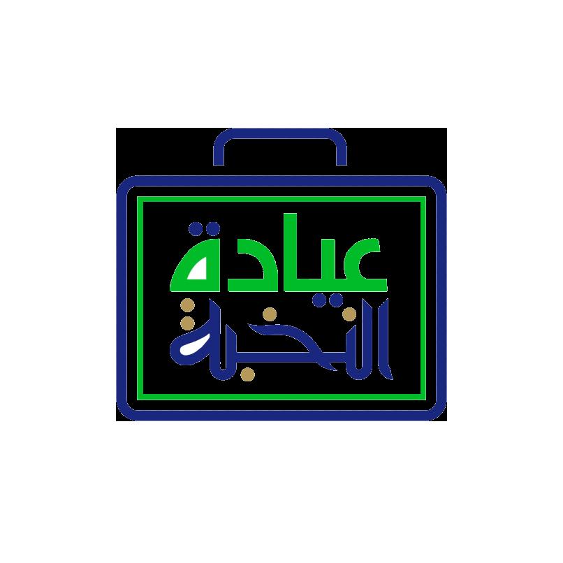 عيـادة الرحـمة
