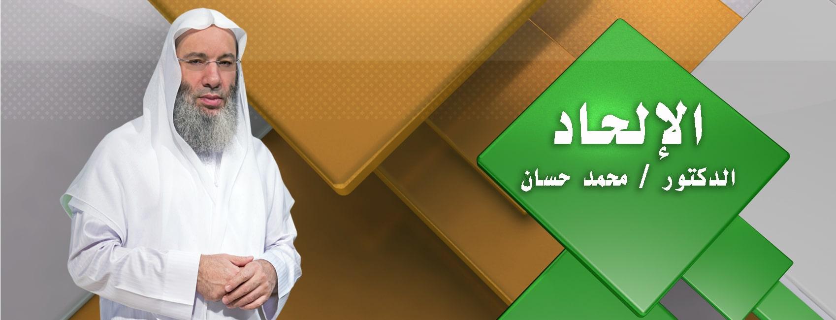 الإلحاد فضيلة الشيخ الدكتور محمد حسان